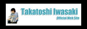 岩崎貴俊オフィシャルウェブサイト